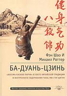 """Ба-Дуань-Цзинь. """"Восемь кусков парчи"""" в свете китайской традиции и внутреннего содержания Чань-Ми-Гун Цигун"""