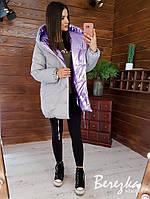 Двухсторонняя женская куртка - зефирка с одной стороны серебро, с другой лаванда 66KU197Q
