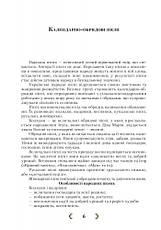 Українська лiтература 6 клас. Хрестоматія - довідник. НОВА ПРОГРАМА. Паращич В. В., фото 2