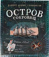 Книга о приключениях Стивенсон Роберт: Остров Сокровищ Для детей от 8 лет