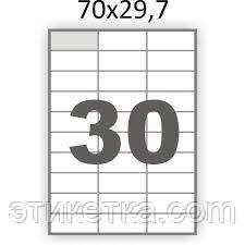 Самоклеящаяся этикетка в листах А4 30 шт (70х29,7)