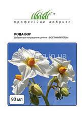 Коду Бор (для покращення цвітіння з БІО.) 90 мл.