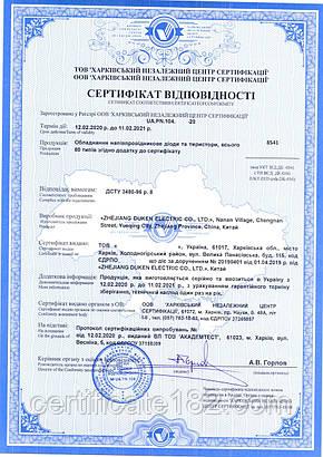 Сертификация полупроводниковой продукции (оценка соответствия полупроводниковой продукции), фото 2