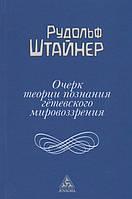 Очерк теории познания гётевского мировоззрения. Штайнер Р.