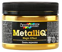 Эмаль акриловая Kompozit METALLIQ (0,9 кг) Бронза