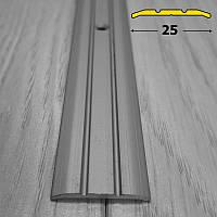 Алюминиевая планка для напольных покрытий шириной 25 мм 180 см