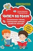 Детская книга Читаем по ролям. Осознанное чтение, тренировка дикции, развитие эмоций Для детей от 3 лет