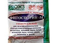 Препарат ФІТОСПОРІН 10г ТМОЖЗ КУЗНЕЦОВА