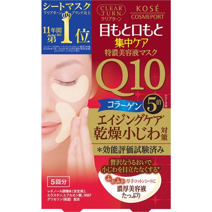 KOSE Патчи под глаза и для носогубной складки, с гиалуроновой кислотой и коэнзимом Q10, 10 шт (5 пар)