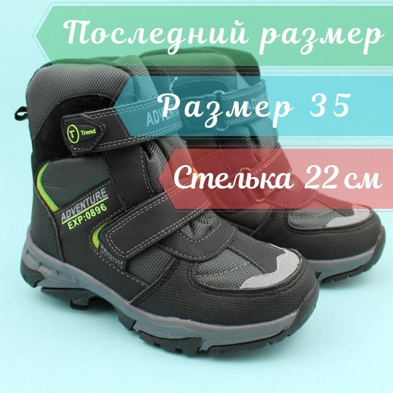 Термо ботинки на зиму для мальчика серые тм Том.м размер 35