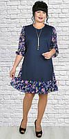 Платье с цветами большого размера