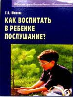 Как воспитать в ребенке послушание? Т.Шишова