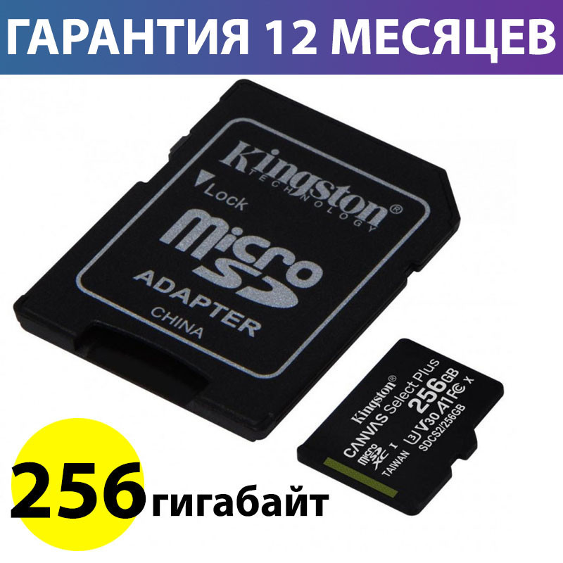 Карта памяти micro SDXC 256 Гб класс 10 UHS-I U3 V30 A1, Kingston Canvas Select Plus, память для телефона