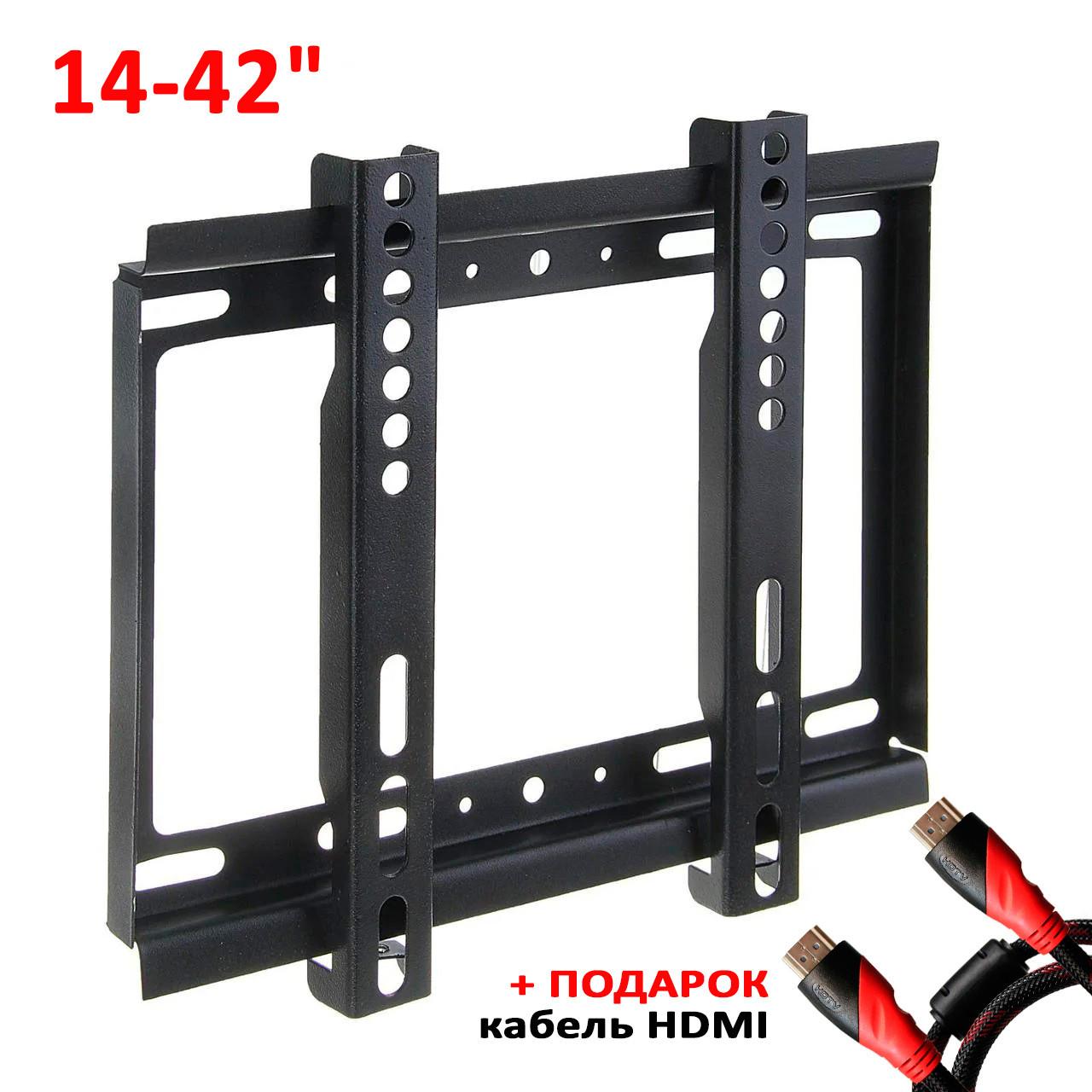 """Кронштейн для телевизора Flat Panel 14-42"""" + подарок кабель HDMI-HDMI 1.5m"""