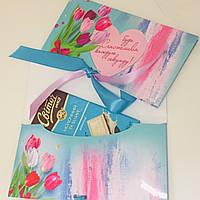 Подарочная коробка-конверт для шоколадки, 8 Марта, Подарочный конверт, Презент