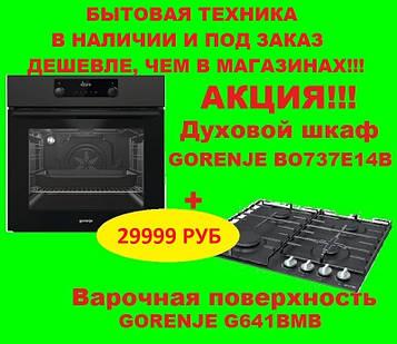 АКЦИЯ!!!Духовой шкаф электрический Gorenje BO737E14B+ВАРОЧНАЯ GORENJE G641BMB