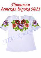 Пошитая детская блузка №21 под вышивку