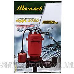 Фекально-дренажний насос Могильов ФДН-2750 з ножами, з поплавковим вимикачем (для брудної води)