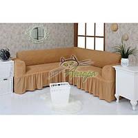 Натяжной чехол-накидка на угловой диван с рюшами Concordia 203 медовый