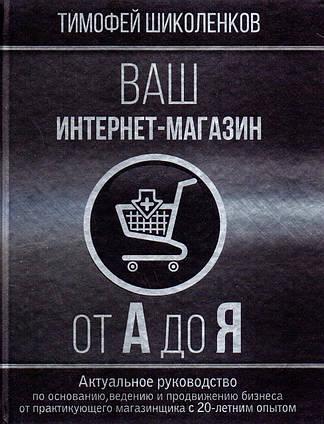 Ваш интернет-магазин от А до Я. Тимофей Шиколенков