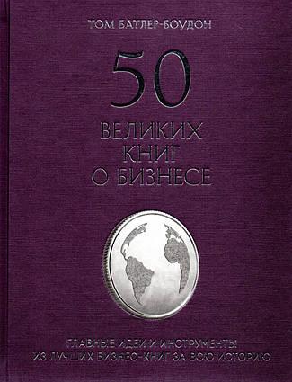 50 великих книг о бизнесе. Главные идеи  и инструменты из лучших бизнес-книг за всю историю. Том Батлер-Боудон