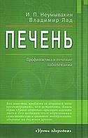 Печень. Профилактика и лечение заболеваний. И. П. Неумывакин, Владимир Лад