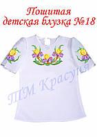 Пошитая детская блузка №18 под вышивку