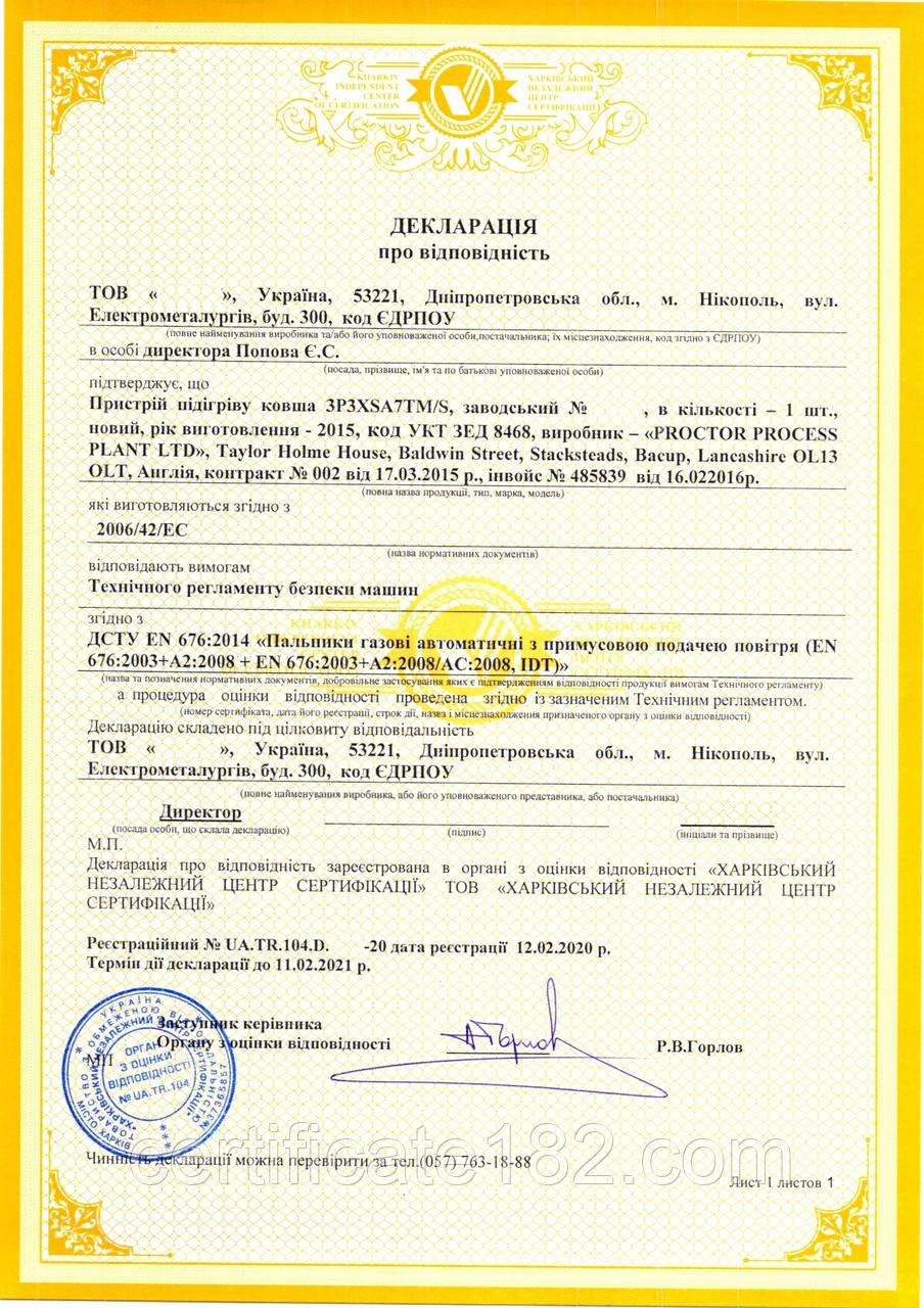 Оцінка відповідності (декларація відповідності) пристрої підігріву ковша