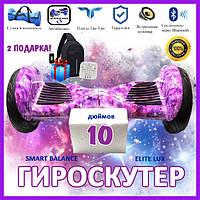 Гироскутер Smart Balance Elite Lux 10 дюймов Фиолетовое небо (purple sky) Гироскутеры, Гироборд