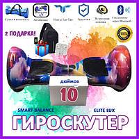 Гироскутер Smart Balance Elite Lux 10 дюймов Радуга (Rainbow) Гироскутеры, Гироборд