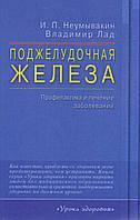 Поджелудочная железа. Профилактика и лечение заболеваний. И. П. Неумывакин, Владимир Лад