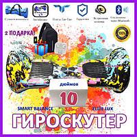 Гироскутер Smart Balance Elite Lux 10 дюймов Клякса (Paint) Гироскутеры, Гироборд