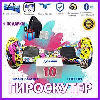 Гироскутер Smart Balance Elite Lux 10 дюймов Хип-Хоп (Hip-Hop) Гироскутеры, Гироборд