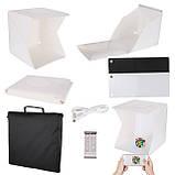 Фотобокс с LED подсветкой для предметной съемки 40 см., Лайтбокс, фотокуб с сумкой для хранения + 2 фона, фото 2