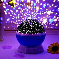 Проектор Звездного Неба Стар Мастер Star / ночник