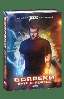 Вопреки: Путь к победе.Даниил Тесленко
