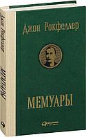 Альпина Паблишер Джон Рокфеллер. Мемуары