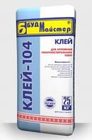 Клей для крепления пенополистирольных и минераловатных плит 25 кг КЛЕЙ-104