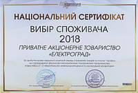 """АТ """"Електроград"""" - переможець конкурсу """"Вибір року 2018"""""""