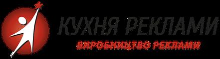 """ООО """"Кухня Рекламы"""""""