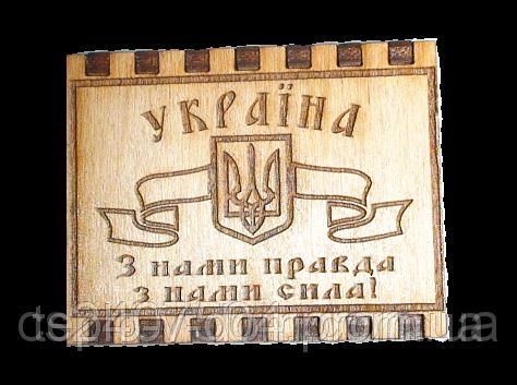 """Спички """"УКРАЇНА З нами правда з нами сила!"""" (30шт)"""