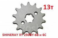 Передняя звезда SHINERAY XY 250GY-6C и  SHINERAY XY 250GY-6 B (520-13 ЗУБЬЕВ)