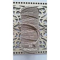 Эко шнур хлопковый крученный 4мм №3 Беж
