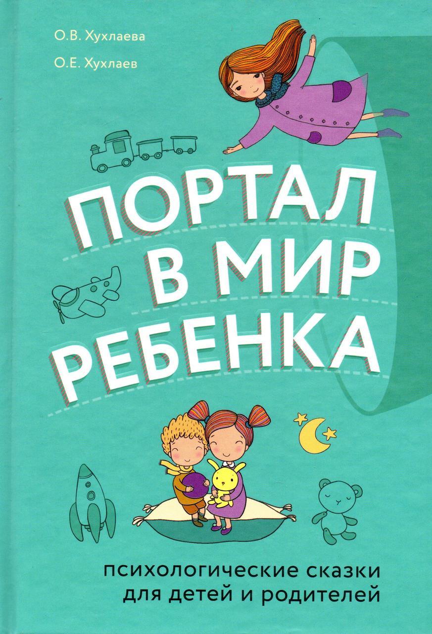 Портал в мир ребенка. Психологические сказки для детей и родителей. О. В. Хухлаева, О. Е. Хухлаев