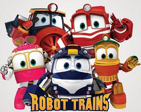 Роботы поезда Robot trains