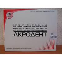 Акродент,пластмасса для изготовления временных коронок (Стома)