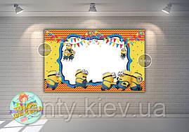 """Плакат 120х75 см в стилі """"Міньйон/Minions"""" на дитячий День народження (Без Напису) -"""