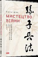 Книга для всіх Сунь-дзи: Мистецтво війни