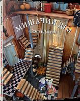 Дитяча книга Схапман Каріна: Мишачий дім Сема і Джулії