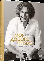 Книга для дорослих Кузьменко Ольга: Моя дорога птаха. Мамина книжка